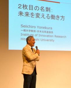 基調講演で話す一橋大学イノベーション研究センターの米倉誠一郎教授