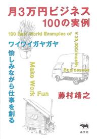 『月3万円ビジネス 100の実例』
