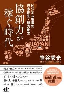 『協創力が稼ぐ時代―ビジネス思考の日本創生・地方創生』(笹谷秀光、ウィズワークス)10月発売