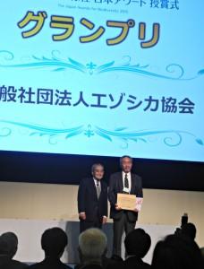 第4回「生物多様性 日本アワード」の授賞式で