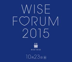 持続可能な木材利用を考える「ワイスフォーラム2015」が10月23日に国連大学ウ・タントホール(東京・渋谷)で開催