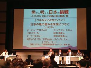 日経エコロジーの藤田香氏がモデレーターを務めたパネルディスカッション「2020年に向けた日本の挑戦」
