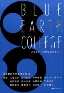 『ブルーアースカレッジ ようこそ、「地球経済大学」へ。』(東急エージェンシー刊)表