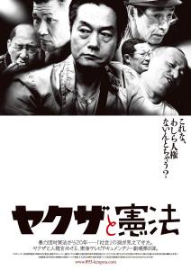 「ヤクザと憲法」(C)東海テレビ放送