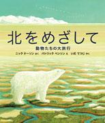 『北をめざして ~動物たちの大旅行』(ニック・ドーソン作、福音館書店刊)