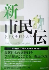 NPO成長の20年の軌跡が本書には記されている