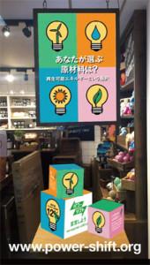 「電気の原材料を選ぶ!エネルギーキャンペーン」店頭ディスプレイ