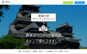 崇城大学ボランティアビレッジウェブサイト