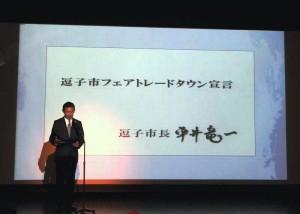 フェアトレードタウン宣言をする逗子市の平井竜一市長