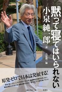 小泉元首相の講演録『黙って寝てはいられない』(扶桑社刊)表紙