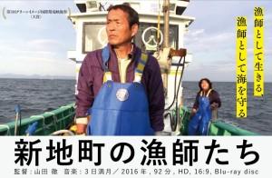山田徹監督が自主制作したドキュメンタリー映画「新地町の漁師たち」。各地の上映会に向けてボランティアスタッフを募集している