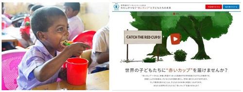 赤いカップの給食を食べるスリランカの男の子 (c)Mayumi Rui