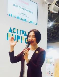 グロウス・カンパニー+の山岡 仁美代表取締役
