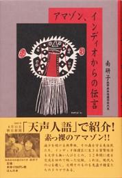 南研子氏の著書 『アマゾン、インディオからの伝言』(ほんの木)