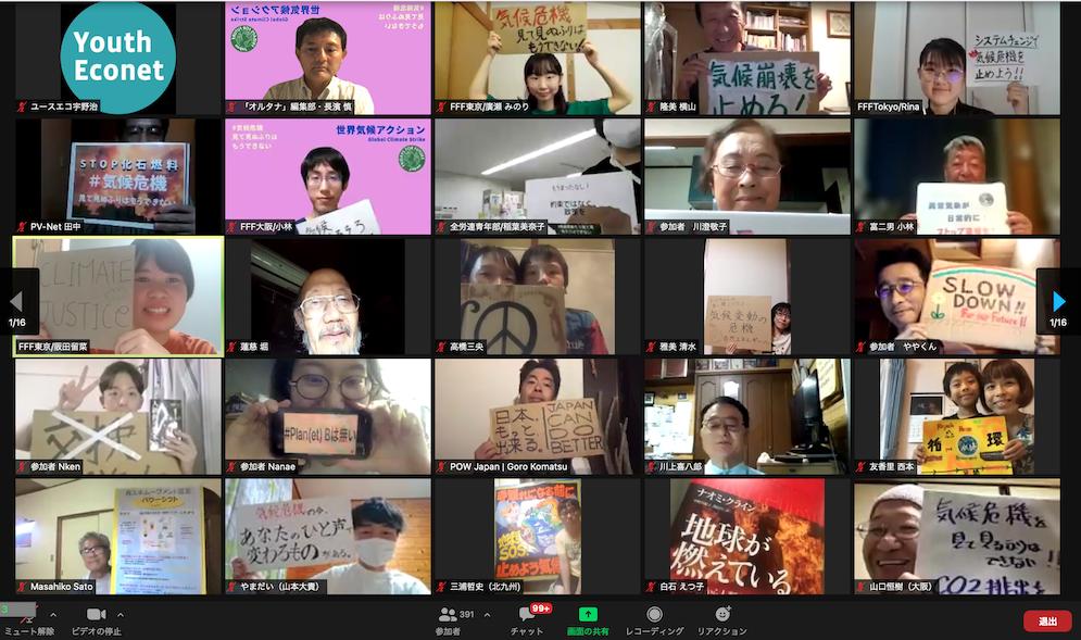 「気候正義」への思いを込めたメッセージを掲げる参加者